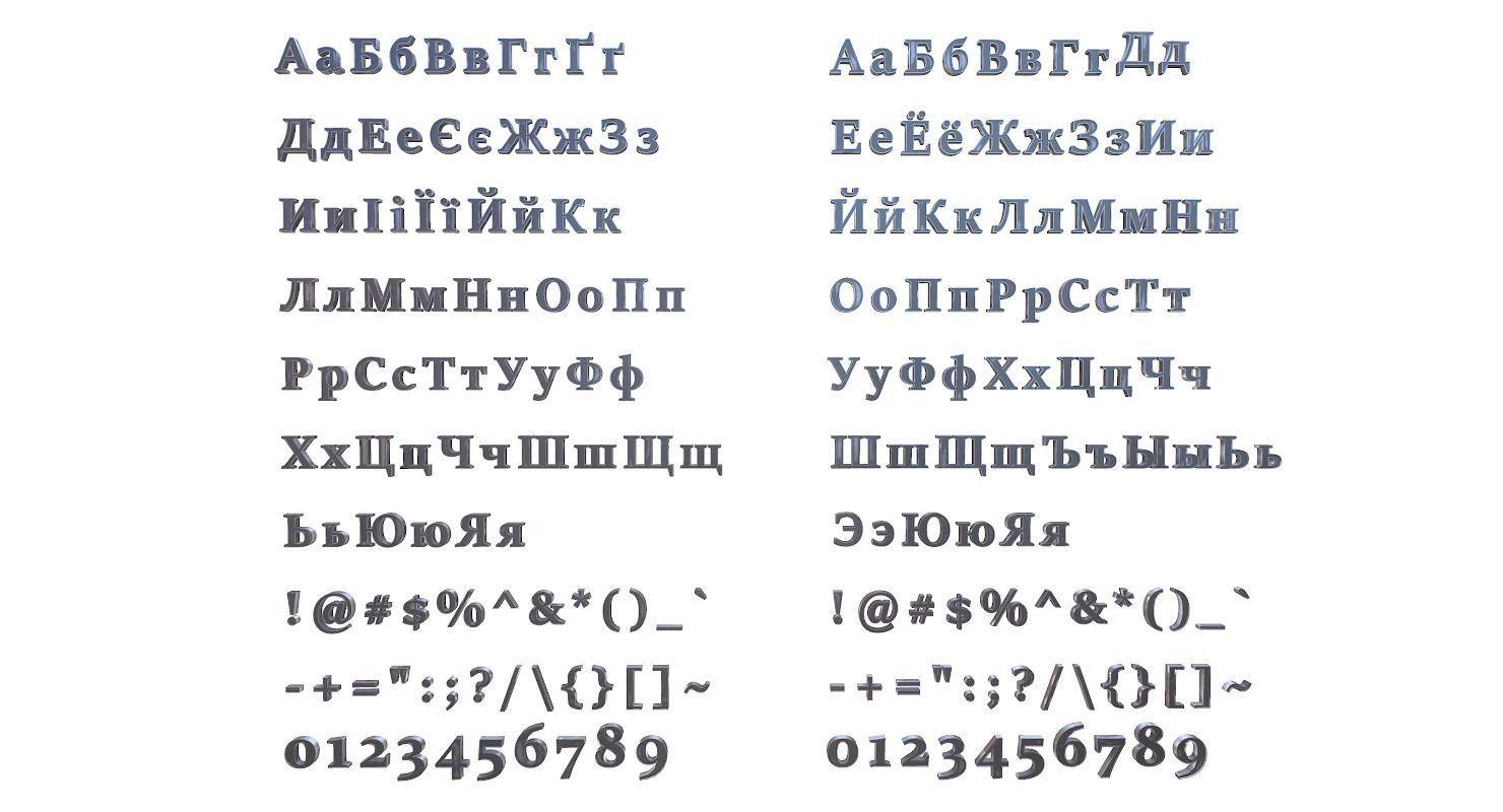 Russian and Ukrainian Letters - Steel Dark
