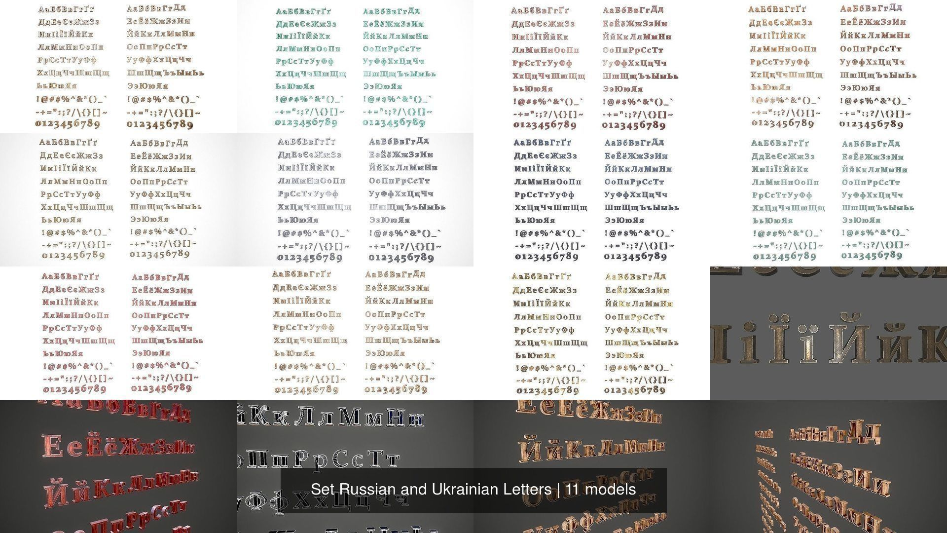 Set Russian and Ukrainian Letters