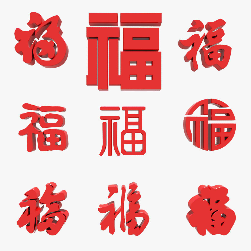Fu chinese character collection 3d cgtrader fu chinese character collection 3d model max obj fbx mtl 2 biocorpaavc