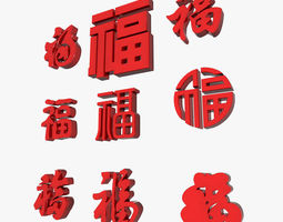 3d model fu chinese character collection