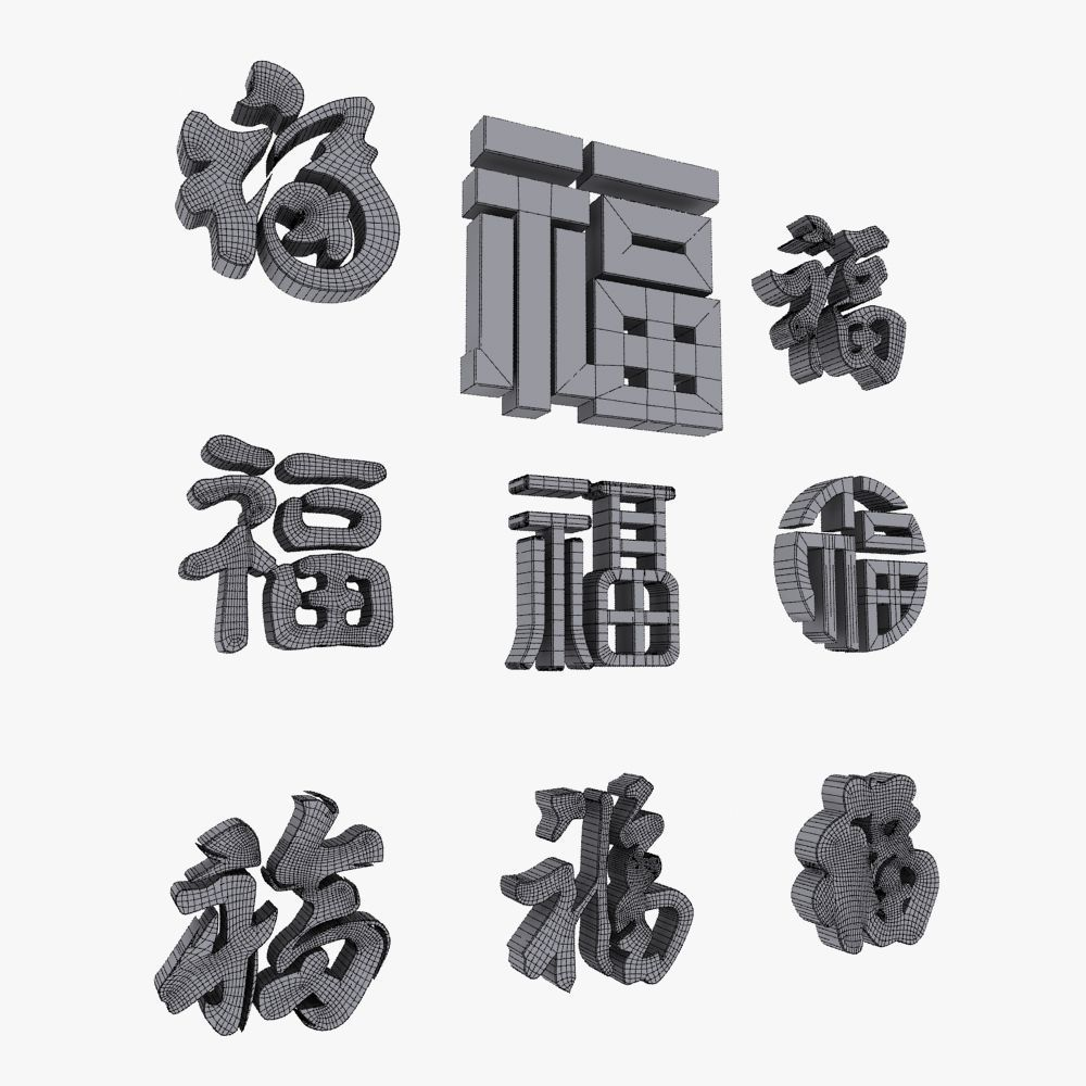 Fu Chinese Character Collection 3d Cgtrader