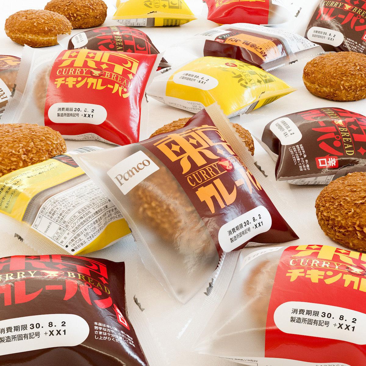 Bread Package - Curry Doughnut - Kare Pan