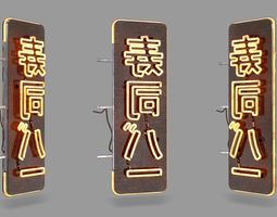 Game Ready Japanese Signs Set Sign Neon Small 3D model