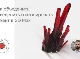 How to make in 3D Max - combine and split objects. Lesson two.